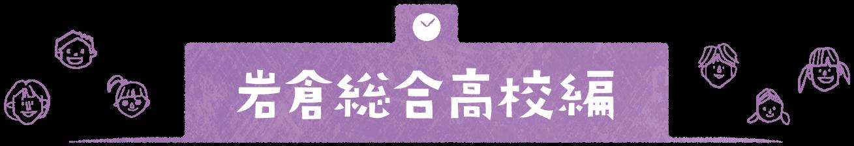 総合 高校 岩倉